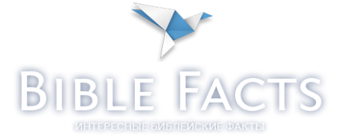 Bible-facts.ru