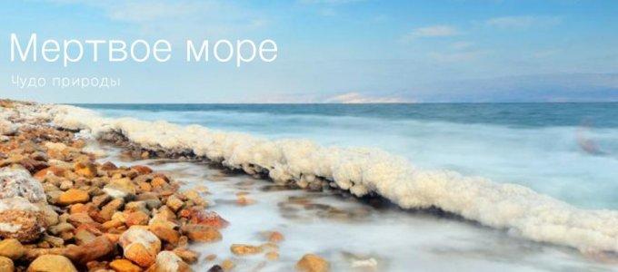 Мертвое море как чудо света
