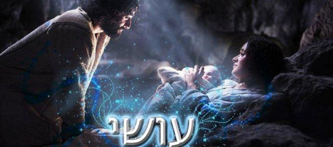 Настоящее имя Иисуса Христа!