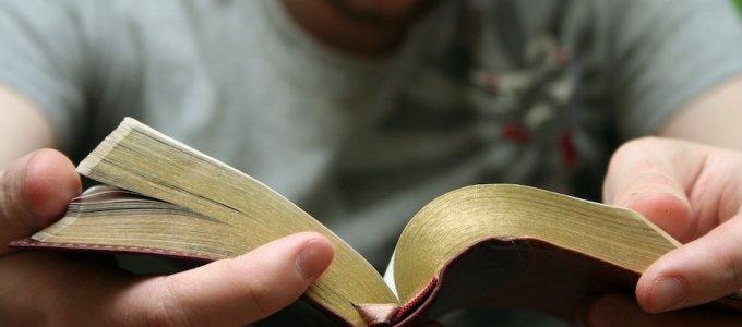 Несколько библейских фактов