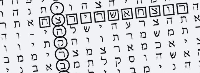 Зашифрованные коды Библии