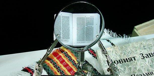 Самая большая и самая маленькая Библия