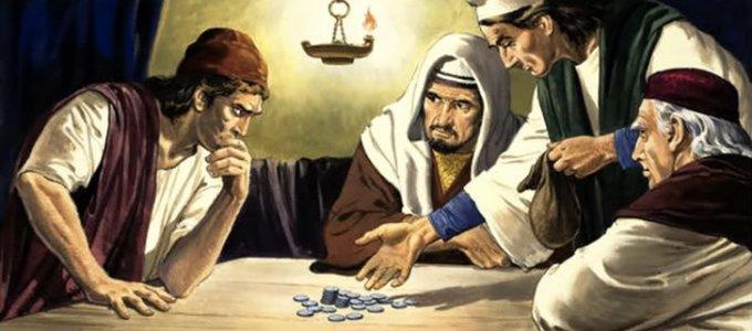 За сколько был продан Христос