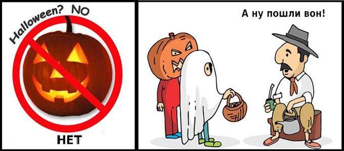 Хэллоуин  день всех святых или нечисти?