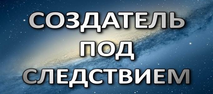 Создатель под следствием» (2006)