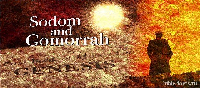 Запретная археология Содом и Гоморра