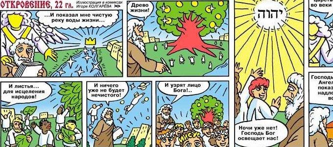 Христианский комикс
