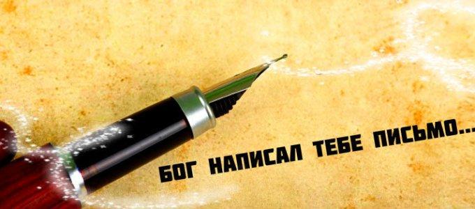 Бог написал тебе письмо...