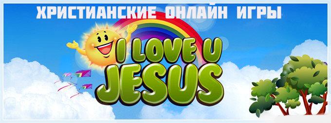 Христианская игра -  Ной 2