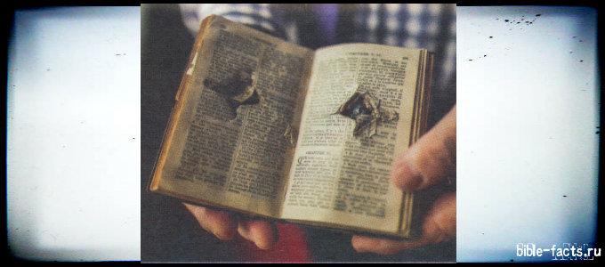 Когда Библия останавливает пулю!