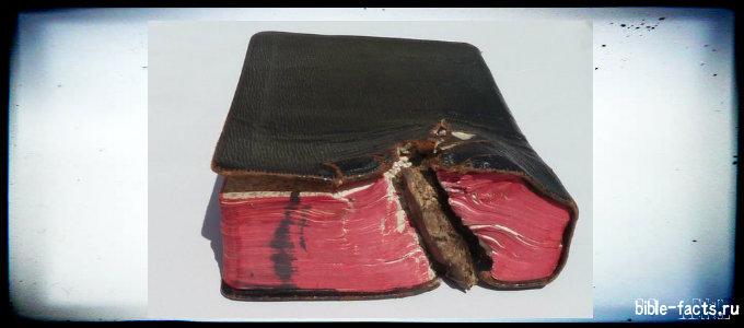 Когда Библия останавливает пули!