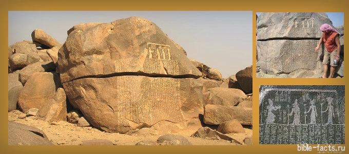 Удивительная археология - стела голода