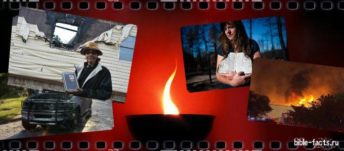 Библия против огня - невероятные истории!