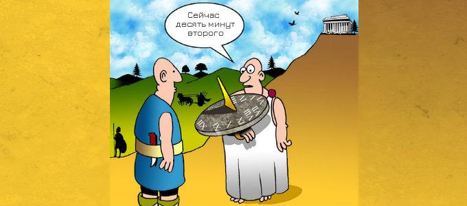 Каким был счет времени при римлянах?