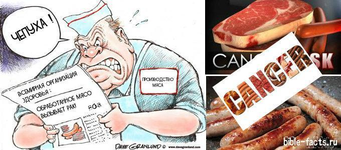 Официально: колбаса и сосиски вызывают рак