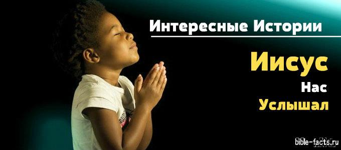 Невероятная сила детской молитвы