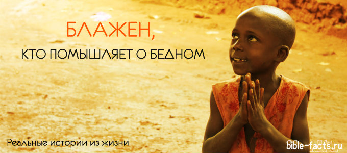 Блажен, кто помышляет о бедном