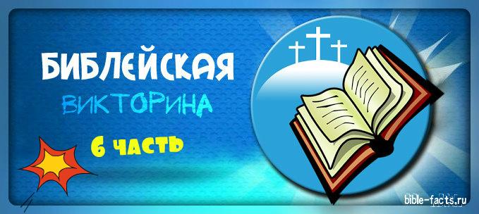 Христианская викторина.  6 часть