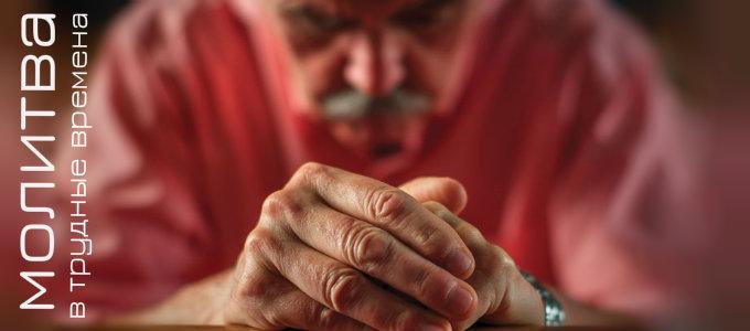 Молитва в трудные и сложные времена