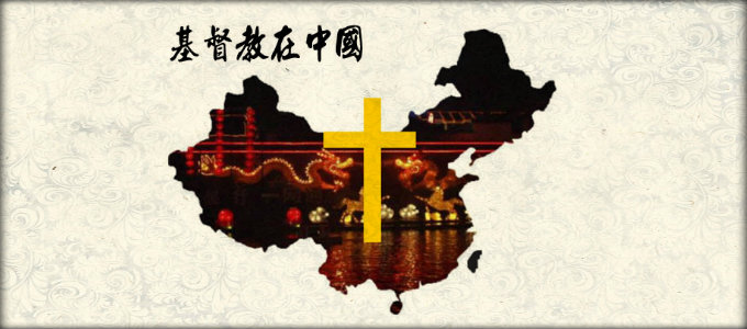 Христианство в Китае