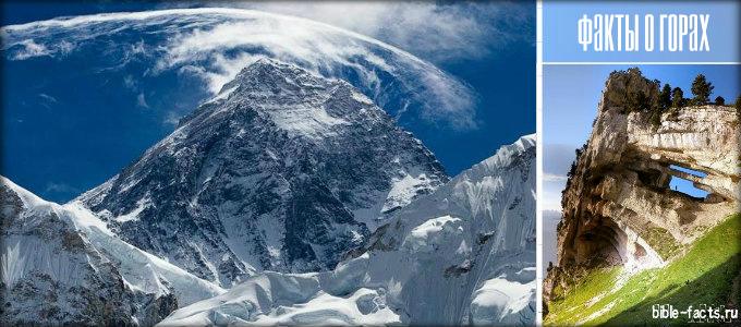 Занимательные факты о горах