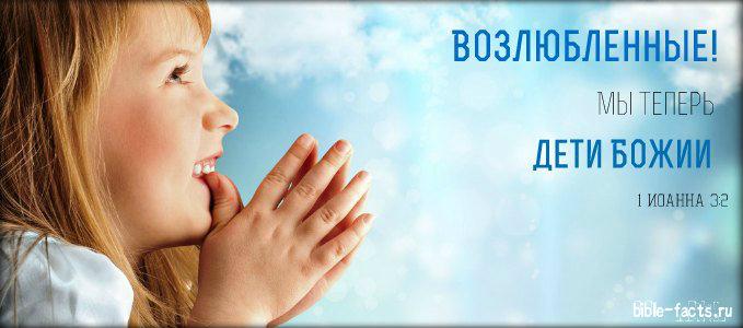 Дети размышляют о Боге