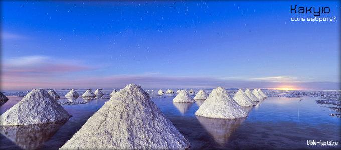 Какая соль самая полезная?