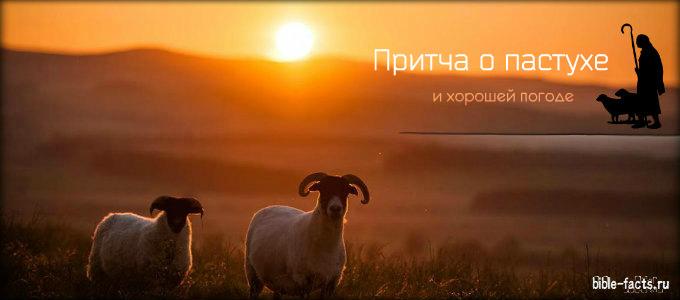Притча о пастухе и хорошей погоде