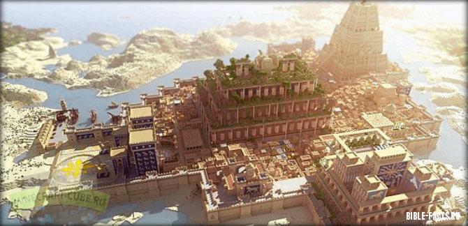 Интересные факты о Вавилоне