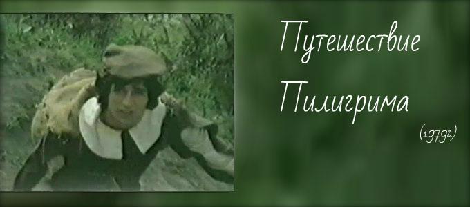 Путешествие Пилигрима (1979) - христианский фильм смотреть онлайн