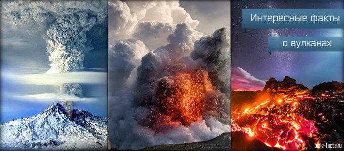 Самые интересные факты о вулканах