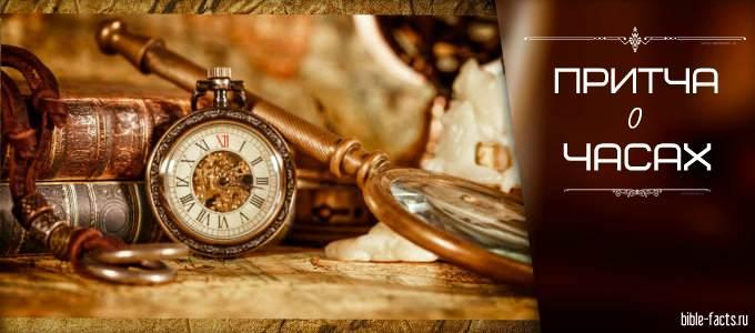 Замечательная притча о часах