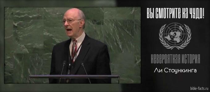 Невероятная история рассказанная с трибуны ООН