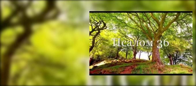 пение псалом 33 слушать
