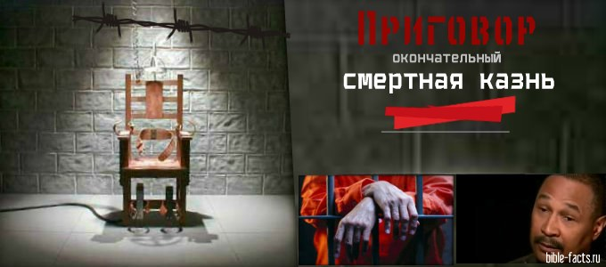 Приговор окончательный, смертная казнь!