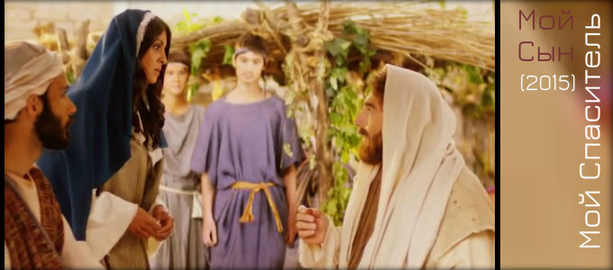 Мой сын, мой Спаситель (2015) - христианский фильм смотреть онлайн
