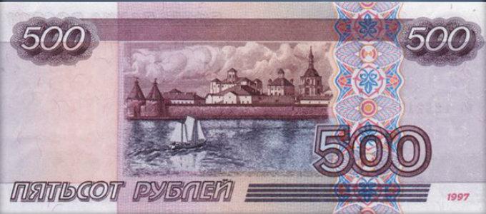 Притча 500 рублей