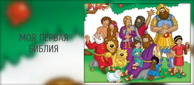 Моя первая Библия (13 серия) - Пасха