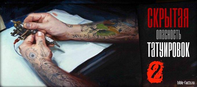 Скрытая опасность татуировок 2