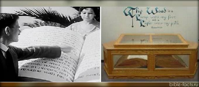 Самая большая в мире Библия