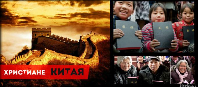 Как живут христиане в Китае