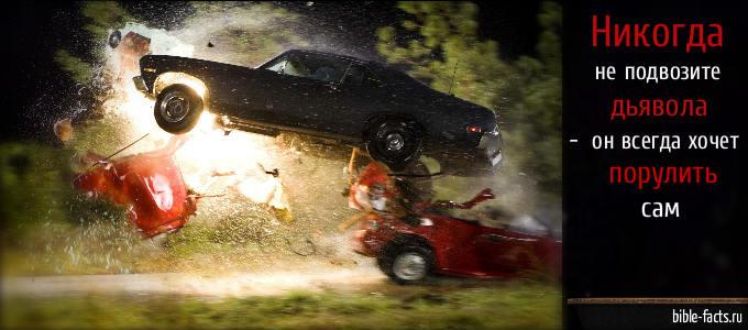 Как я выжил в автомобильной аварии