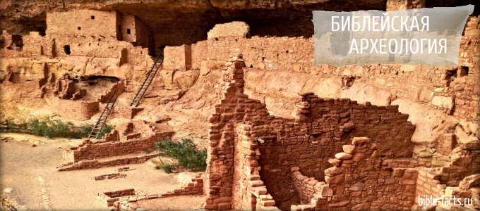 Интересная библейская археология - 2 часть
