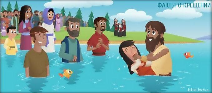 Интересные факты о крещении