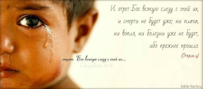 И смерти не будет уже; ни плача, ни вопля