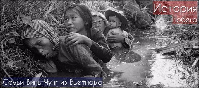 Невероятная история побега из Вьетнама