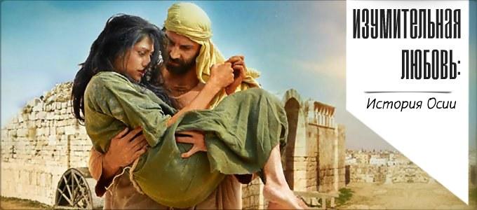 Изумительная любовь: история Осии (2012) - христианский фильм смотреть онлайн