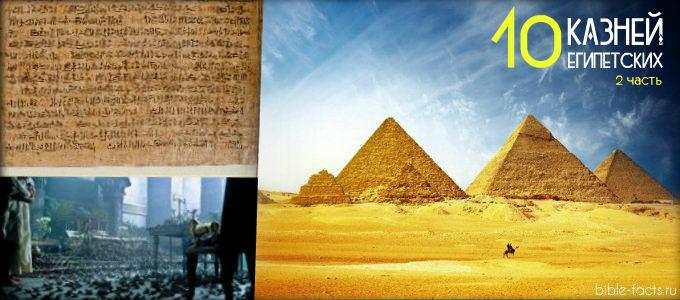 Доказательства Египетских казней - 2 часть
