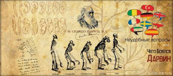 Чего Боялся Дарвин