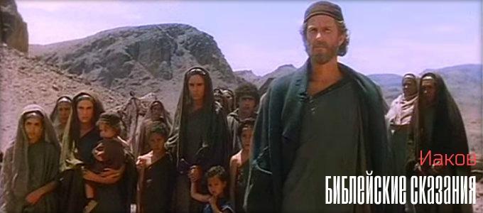 Библейские сказания: Иаков (1994) - христианский фильм смотреть онлайн
